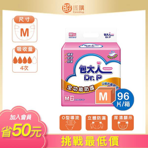 包大人全功能防護成人紙尿褲M
