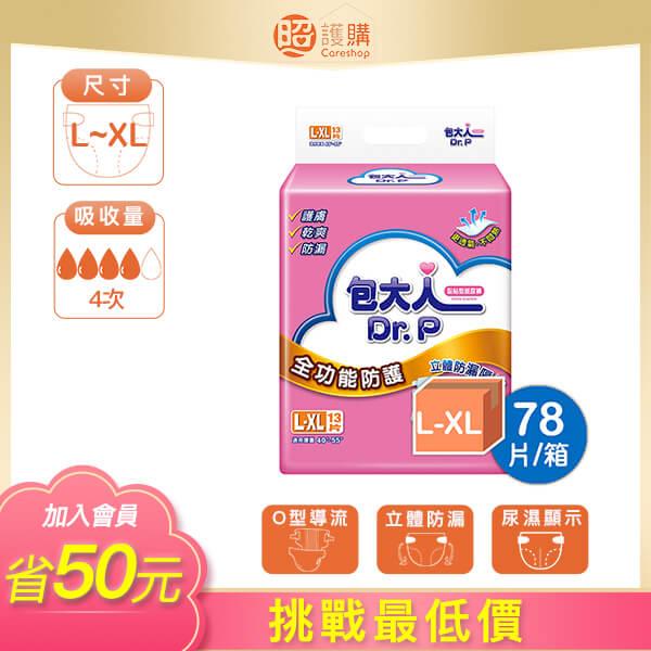 包大人全功能防護成人紙尿褲L-XL