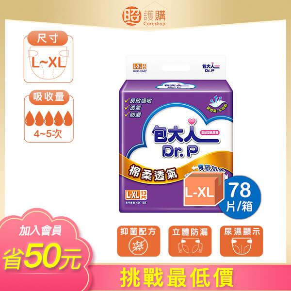 包大人 棉柔透氣黏貼型成人紙尿褲 L-XL 13片x6包 1箱