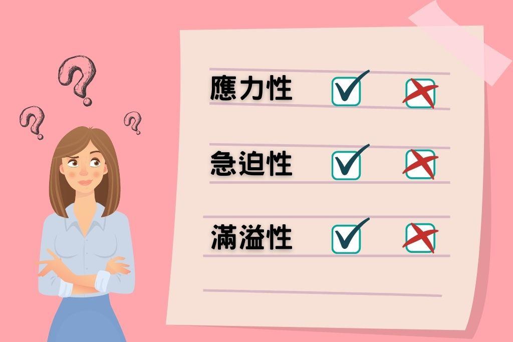 女性尿失禁種類