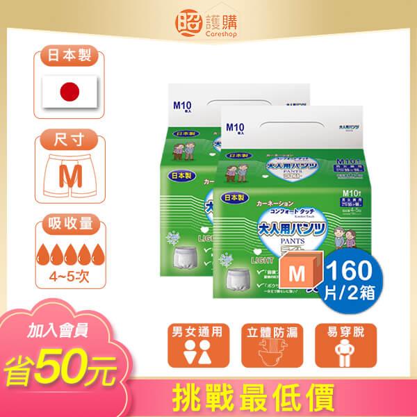 康乃馨 健護成人機能型平口褲 M 10片x16包 2箱