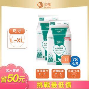 康乃馨經濟型成人紙尿褲l-xl