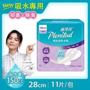 護得住一般量多超乾爽吸水棉