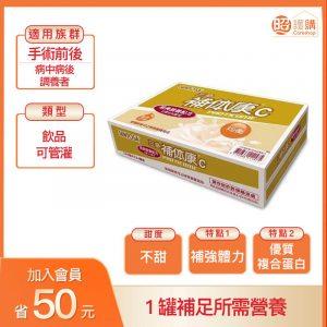 三多 補体康 C經典營養配方