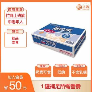 三多補體康高纖高鈣