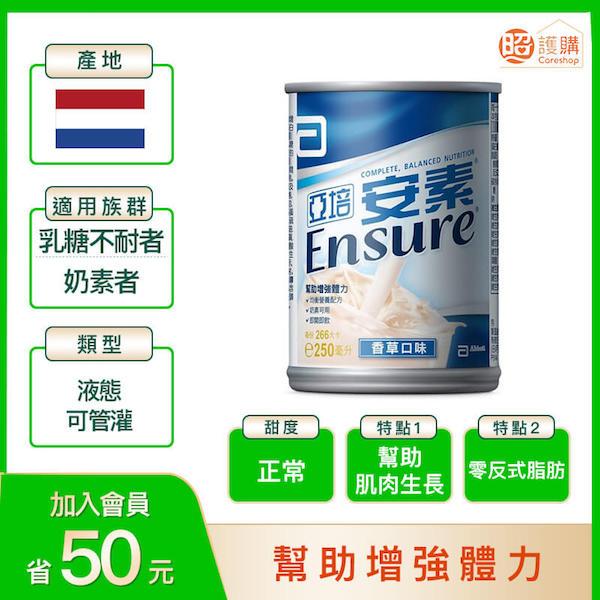 亞培 安素香草口味均衡營養配方