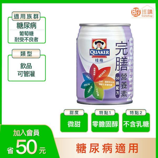 桂格完善糖尿病50鉻低GL