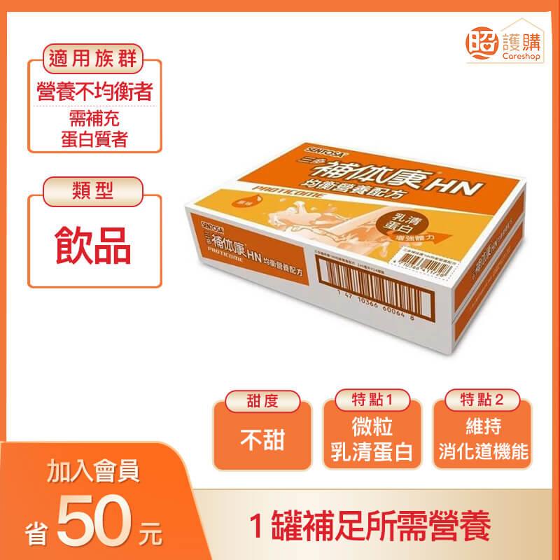 補体康HN均衡營養配方