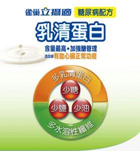 穩優糖尿病香草9