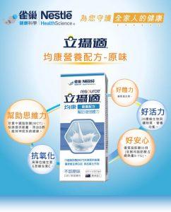 立攝適均康營養配方原味2