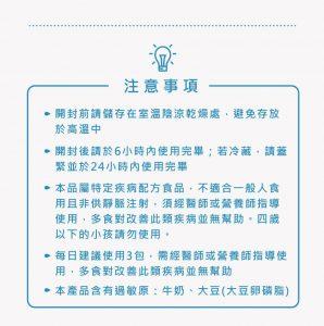 立攝適均康營養配方原味7