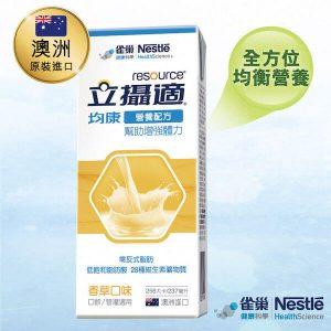 立攝適均康營養配方香草