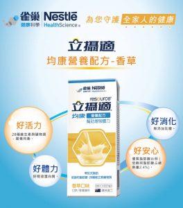 立攝適均康營養配方香草2
