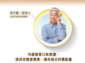 立攝適均康營養配方香草3