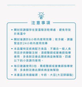 立攝適均康營養配方香草6
